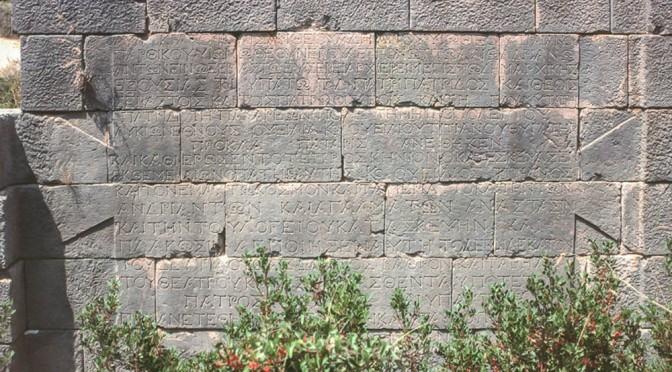 Ressources : bases de données des inscriptions grecques